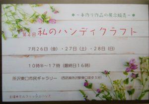 7月26日~28日 所沢駅東口市民ギャラリーにて「私のハンディクラフト」に出店いたします。